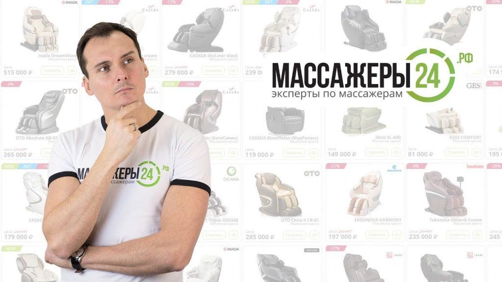 массажное оборудование от massagery24.ru
